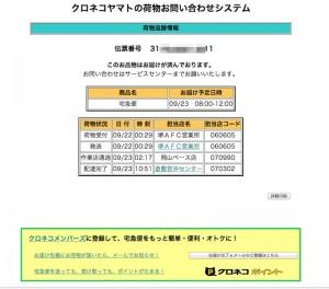 クロネコヤマトのHPの荷物詳細