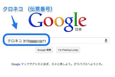 Googleでクロネコの伝票番号を検索する