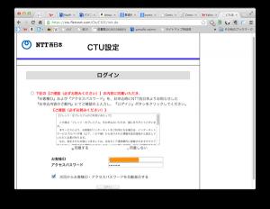 CTUのログイン画面