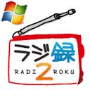 radikoをタイマー録音するオススメのソフト – ラジ録
