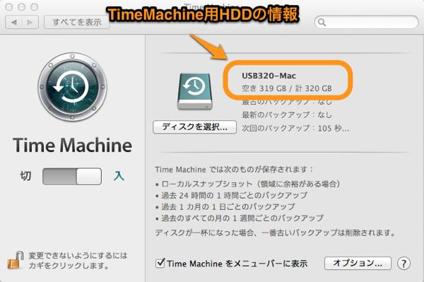 Timemachineeditor 02