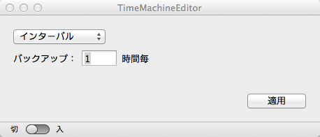 Timemachineeditor 04