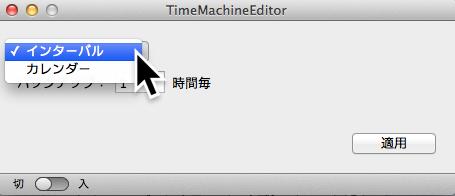 Timemachineeditor 05
