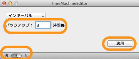 Timemachineeditor 07 3