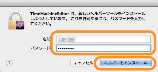 Timemachineeditor 09 2