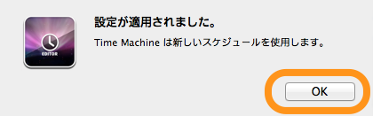 Timemachineeditor 10