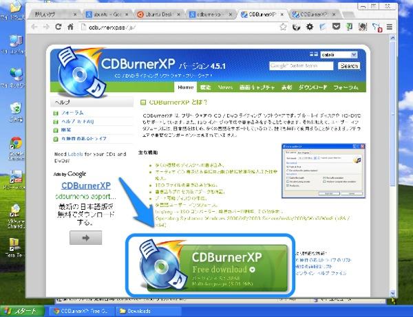 CDBurnXPのダウンロードページ