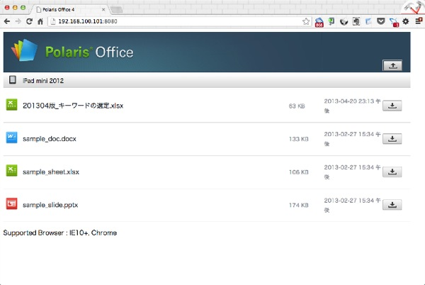 パソコンからPolarisOfficeへファイル転送