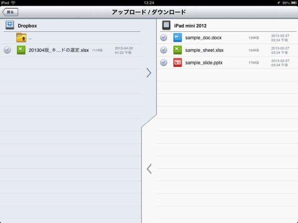 PolarisOfficeアップロードとダウンロードの画面