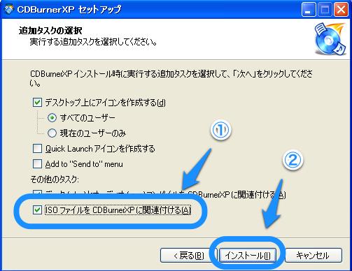 追加タスクの選択の画面