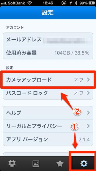 DropBox設定トップ