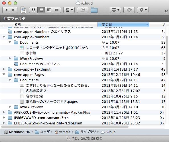 ICloudのファイル保存先
