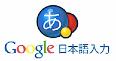 Google日本語入力のロゴ