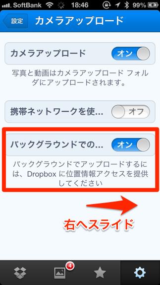 DropBox設定バックグラウンドでのアップロード