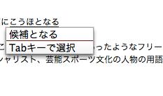 Google日本語の使用中に候補が表示されている