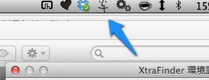 Xtrafinderがメニューバーに表示される