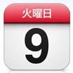 iPadのカレンダーがイマイチと思ったらオススメのアプリ