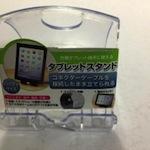 iPadやキンドルなどのタブレット端末を縦置きにできるスタンド