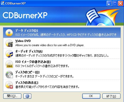 CDBurnXP起動画面