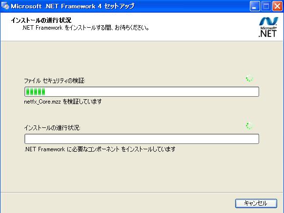 インストール中の画面