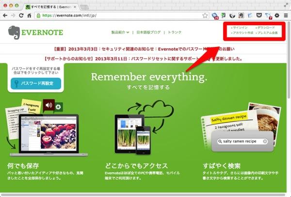 Evernoteホームページ