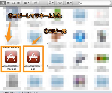 AppStoreHelperコピー