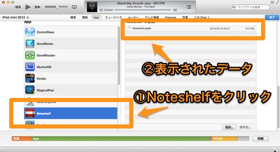 Noteshelfのデータを表示