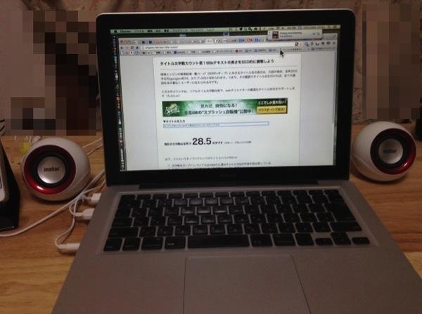 丸型スピーカとMacBook13との比較