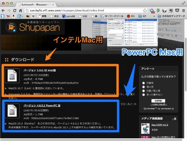 Shupapanダウンロードページ