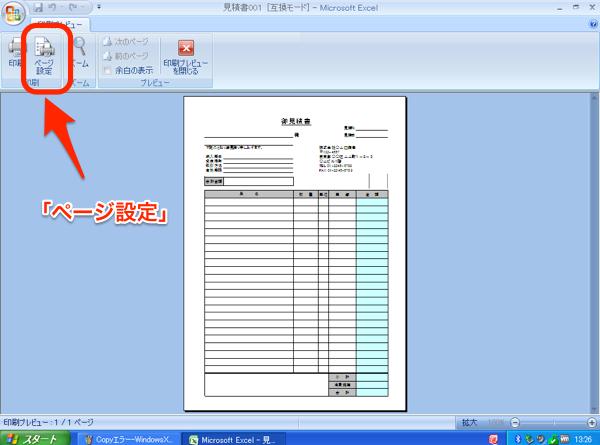 PrintExcel2007N05