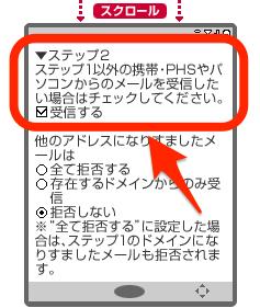 iModeのメール受信/拒否設定