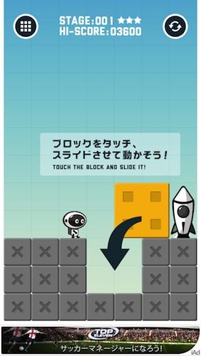 ブロックをくぼみや下に落とせる