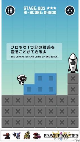 宇宙飛行士はブロック1つ分の段差を登ることが出来る
