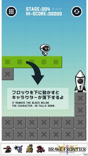宇宙飛行士が乗っているブロックを下にスライド