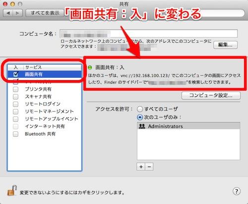 表示が「画面共有:入」に変わり、リモート接続が可能になった