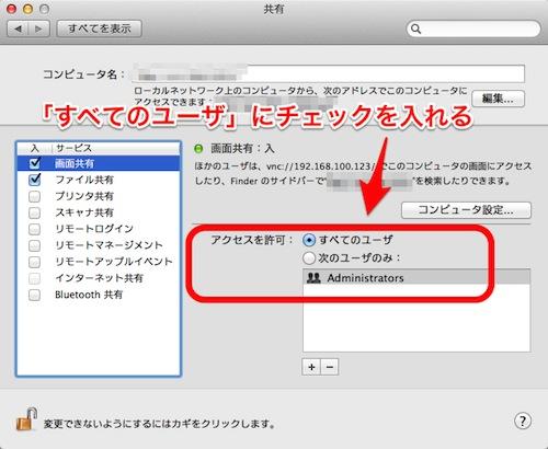 「アクセス許可」に「すべてのユーザ」にチェックを入れる