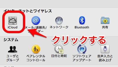 「システム環境設定」ー「iCloud」