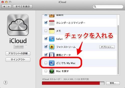 「iCloud」ー「どこでもMyMac」にチェックを入れる