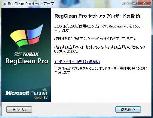 RegCleanPro06