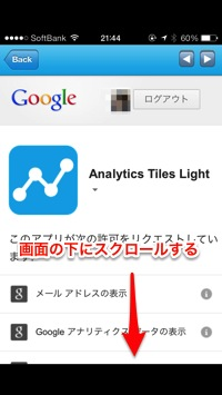 Analytics Tiles Lightの初期設定手順05
