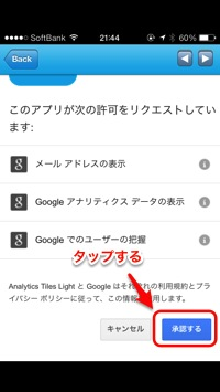 Analytics Tiles Lightの初期設定手順06