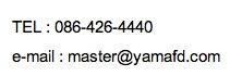 連絡先のメールと電話番号