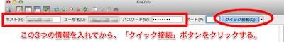FileZillaの接続