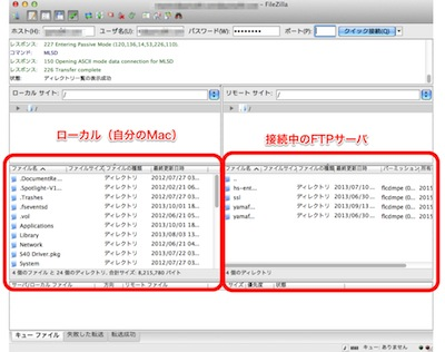 FileZillaファイル一覧画面