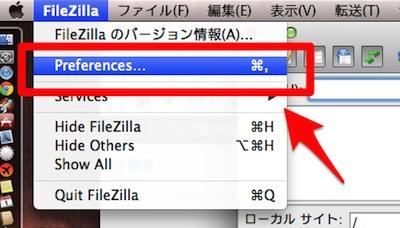FileZillaのPreferences呼び出し