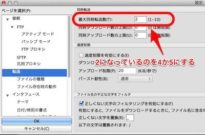FileZillaの同時転送セッション数を変更する