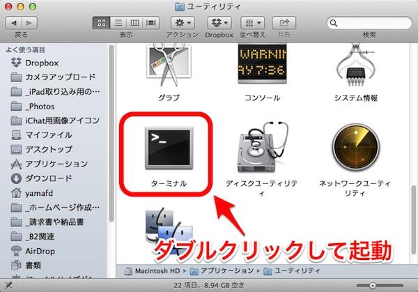 HowtoShutsownMac02Px600