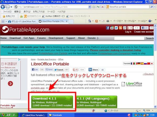 LibreOffice Portableのダウンロードページ