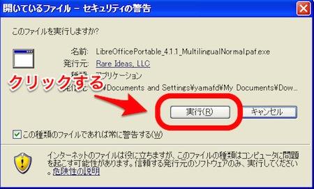 LibreOffice Portableのインストールの確認画面