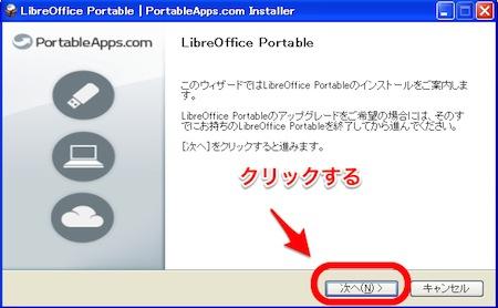 LibreOffice Portableのインストールの最終確認画面